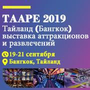 Тайланд (Бангкок) выставка аттракционов и развлечений (TAAPE 2019)