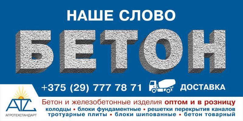 """ООО """"АгроТехСтандарт"""""""