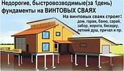 Свайный Фундамент*Дом*Баня. В Мостах и районе - foto 2