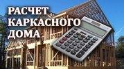 Бесплатный расчет каркасного дома в Ошмянах